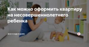 Можно ли оформить на ребенка квартиру