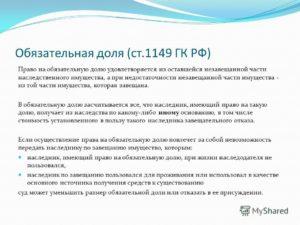 Гражданского кодекса рф 1149