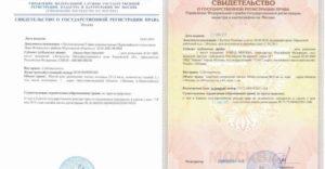 Свидетельства о государственной регистрации права серия