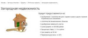Кредит на покупку дома в сбербанке