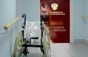 Оформление пенсии ребенку инвалиду