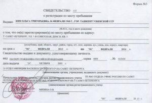 Как сделать регистрацию в другом городе гражданину рф