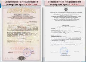 Свидетельство о регистрации имущества