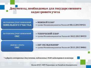 Документы необходимые для постановки на кадастровый учет дома