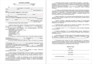 Договор дарения квартиры с пожизненным проживанием