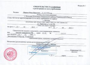 Какие документы нужны для оформления временной регистрации в спб
