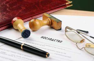 Наследство новое в законодательстве