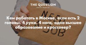 Как устроится на работу в москве без прописки