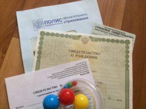 Документы для полиса новорожденного
