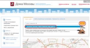 Как узнать управляющую компанию своего дома по адресу москва