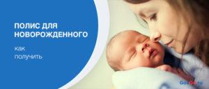 Получить полис для новорожденного