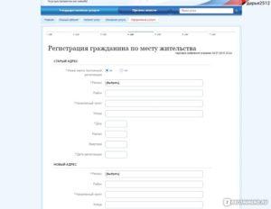 Как зарегистрироваться по новому адресу
