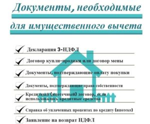 Список документов для возврата 13 процентов с покупки квартиры