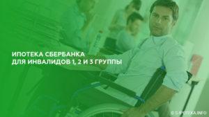 Кредит сбербанк для инвалидов