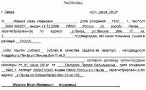 Образец расписка о получении первоначального взноса за квартиру по ипотеке