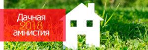 Оформление Дачных Участков В Собственность Сроки Окончания