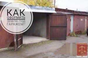 Оформить землю под гаражом в собственность