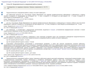Переработка трудовой кодекс рф