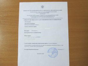 Справка о праве собственности на квартиру