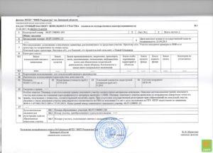 Документы для регистрации земельного участка в росреестре