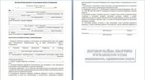 Договор безвозмездного пользования жилым помещением регистрация