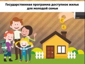 Госпрограмма для молодых семей
