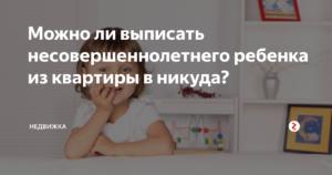 Можно ли выписать детей в никуда при продаже квартиры