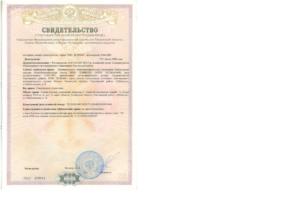 Номер свидетельства о государственной регистрации