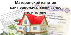 Оформление собственности материнский капитал