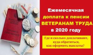 Ежемесячная денежная выплата пенсионерам