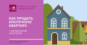 Можно ли продать квартиру купленную в ипотеку с материнским капиталом