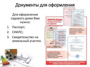 Документы для регистрации садового дома