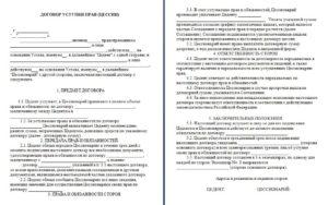 Договор переуступки права пользования гаражом