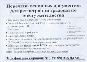 Документы для прописки родственника в квартиру