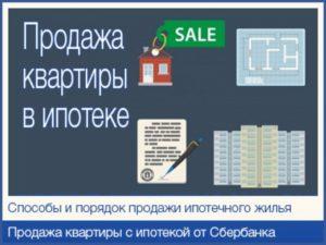 Продажа квартиры в ипотеке сбербанка процедура