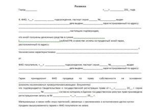 Расписка о получении денежных средств образец по договору купли продажи