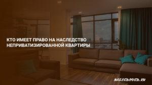 Неприватизированная квартира кому достанется