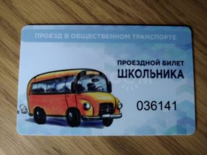 Школьный проездной на автобус