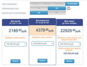 Сколько стоит страховка ипотеки в втб 24