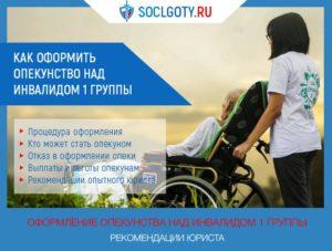 Оформление опеки над инвалидом