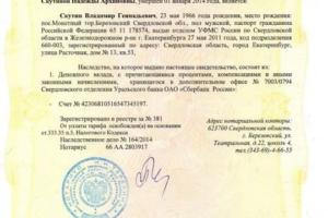 Нотариус по завещаниям в москве