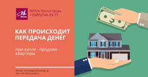 Как происходит расчет при продаже квартиры