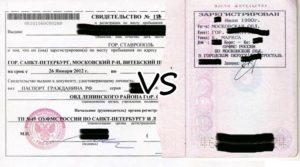 В Чем Разница Между Пропиской И Регистрацией