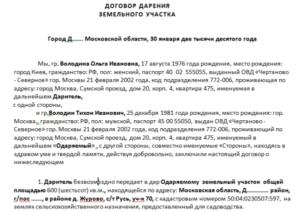Договор дарения земельного участка 2021 образец