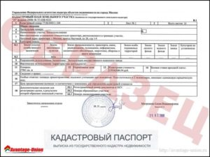 Документы при купле продаже земельного участка