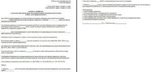 Образец заявления на выписку бывшего мужа из квартиры через суд