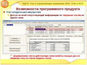 Бухгалтерский И Налоговый Учет В Тсж