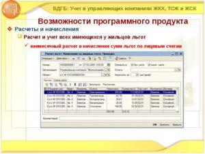 Бухгалтерский Учет В Управляющих Компаниях Жкх Тсж И Жск Проводки