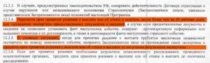 Договор инвестиционного страхования жизни