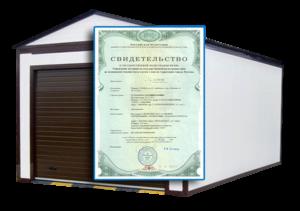 Какие нужны документы для оформления гаража